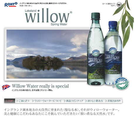 willowwater_20080626.PNG