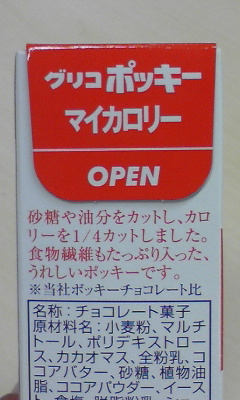pocky_03_20080620.PNG